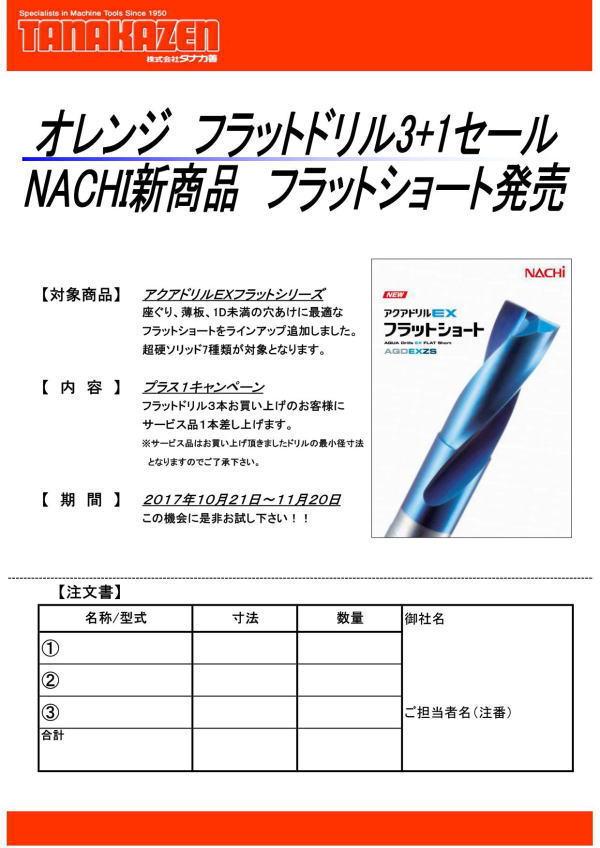 2911-fujikoshi-011[1]