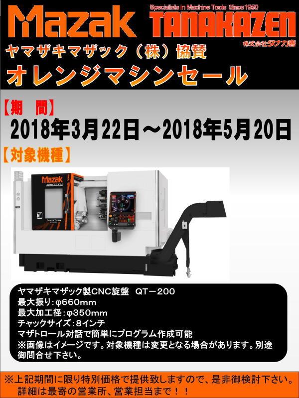 201803-yamazakimazak_link