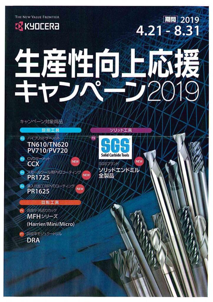 201906京セラ-03
