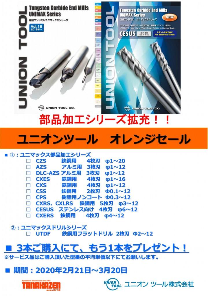 202003-ユニオン-01