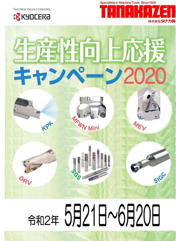 202006-京セラ-1-1-1