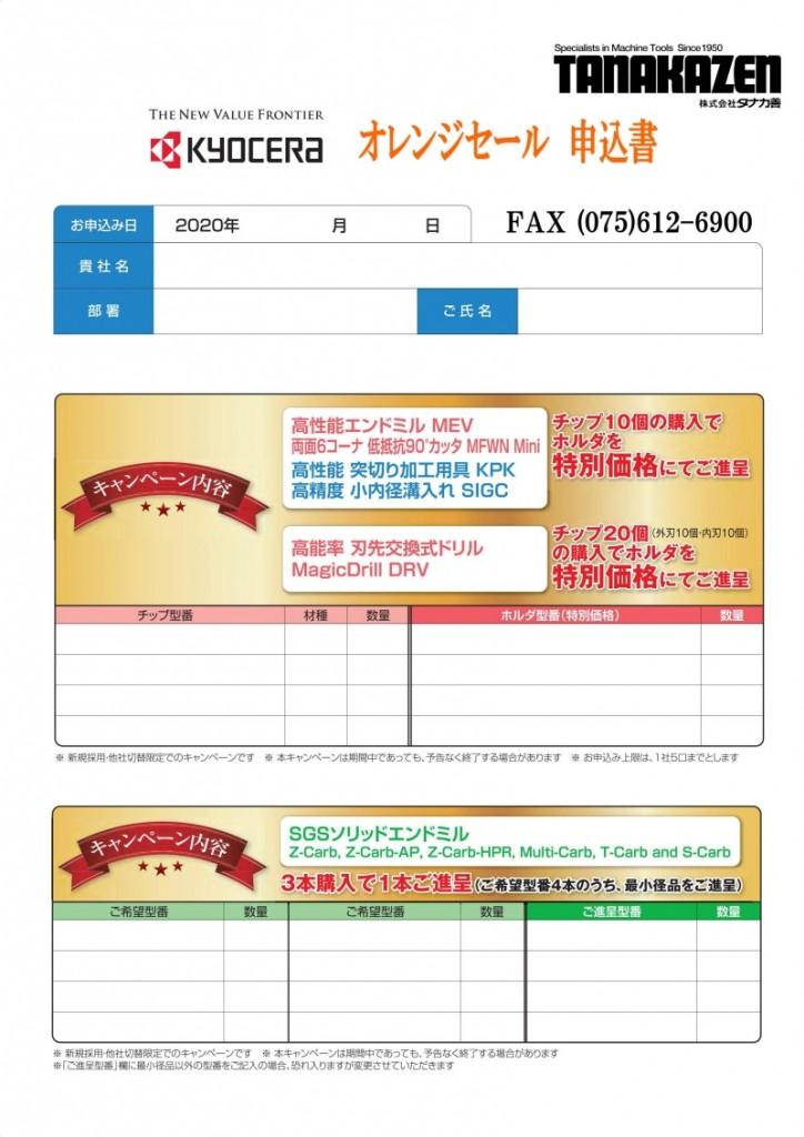 202006-京セラ-6-6-6
