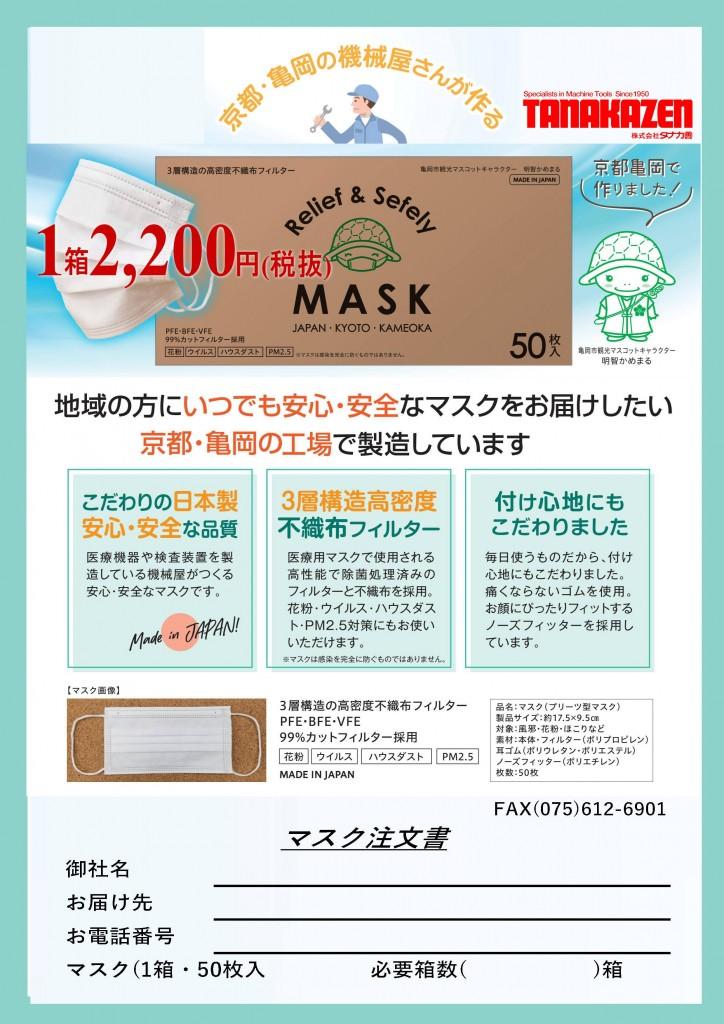 202006-マスク・HP用