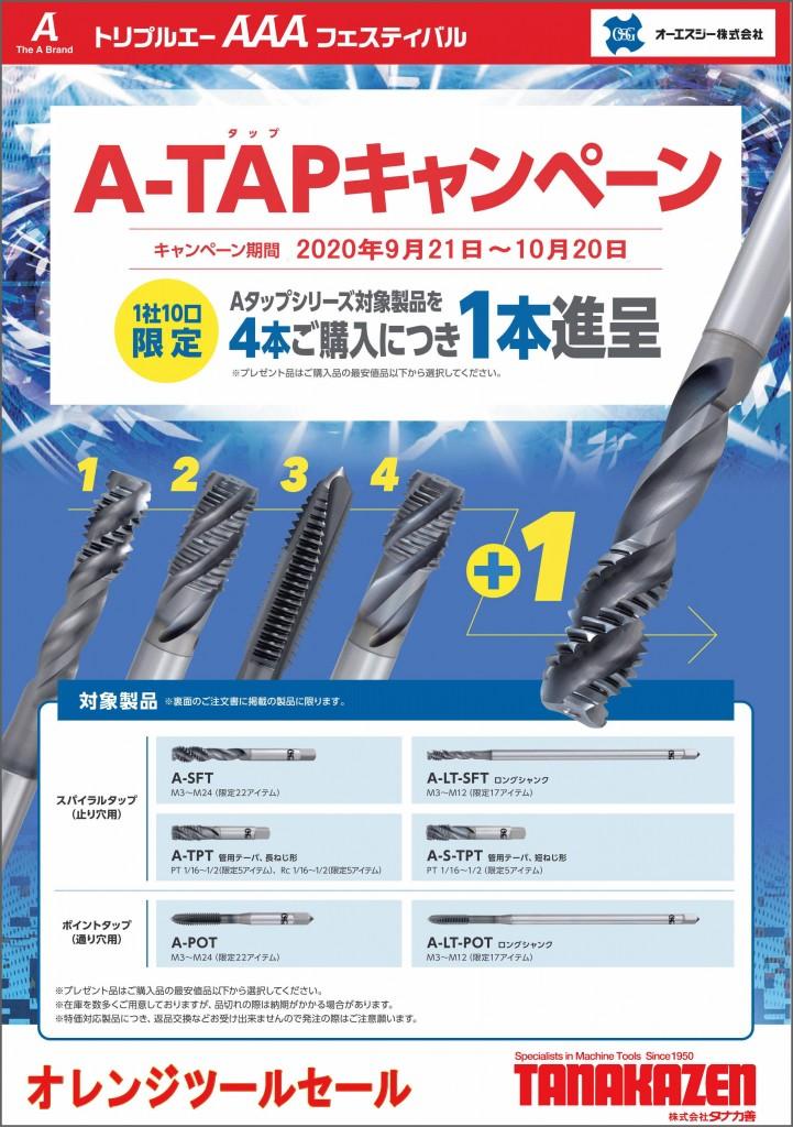 OSG(A-TAP)4+1-01